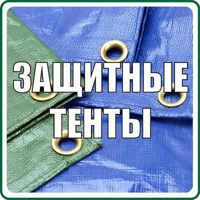 Тенты защитные