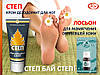 Степ, крем-дезодорант для ног (потливость стоп, потеют ноги, грибок на ногах, микоз кожи стоп, шелушение кожи) - Фото