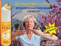 Этна, дезодорант-антиперспирант (100 % натуральный продукт)