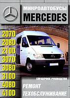Книга Mercedes 207, 208, 210, 307, 308, 310, 408, 410 дизель (1977-1994) Мануал по ремонту и обслуживанию
