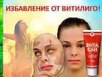Витасан, крем  50 мл усиливающий пигментацию (витилиго, белые пятна на коже, меланин, пигментация)