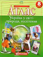 Атлас для 8 класа. Україна у світі: природа, населення. (вид: Картографія)