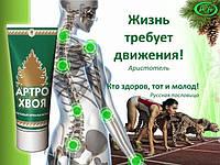 Артро Хвоя, 30 мл крем-бальзам Арго - артрит, артроз, остеохондроз, радикулит, полиартрит, миозит