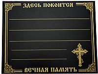 """Табличка на крест """"Пластик"""""""