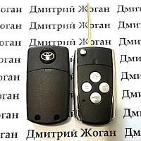 Корпус выкидного ключа для TOYOTA (Тойота) 4 - кнопки
