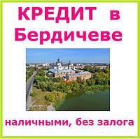 Займ в Бердичеве