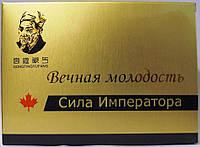"""СИЛА ИМПЕРАТОРА """"Вечная молодость"""" - VIP средство для усиления потенции и эрекции - 8 капс."""