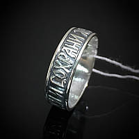 Серебряное кольцо-оберег Спаси и Сохрани