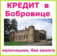 Кредит в Бобровице наличными