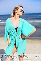 Женская пляжная короткая накидка на купальник ментол
