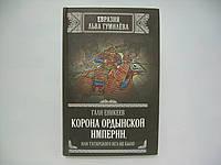 Еникеев Г. Корона ордынской империи, или Татарского ига не было (б/у)., фото 1