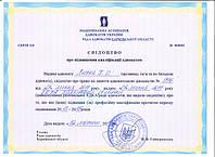 Свидетельство адвоката Павла Лыска о повышении квалификации от 10.02.2016