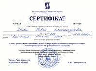 Сертификат адвоката Павла Лыска об участии в семинаре от 24.03.2016