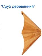 Металлосайдинг 0,45 Сруб деревянный