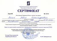 Сертификат адвоката Павла Лыска об участии в семинаре от 16.04.2016