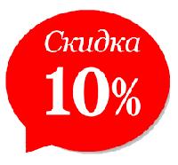 """Скидка 10% на товар """"под заказ"""""""