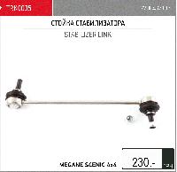 Стойка стабилизатораRX4 Scenik I 7700437136