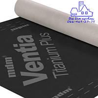 Супердиффузионная  мембрана Ventia TITANIUM PLUS(титан) плотность 225, Харьков
