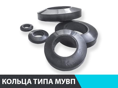 Кольца резиновые тип МУВП