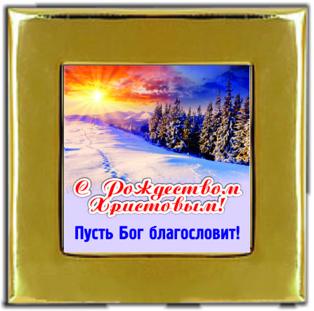 """Магнитная  рамка """"С рождеством Христовым..."""""""