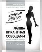 Программа правильного питания для похудения ЛАПША ПИКАНТНАЯ С ОВОЩАМИ