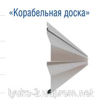 Сайдинг металлический 0,45мм Корабельная доска