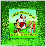 """Магнитная  рамка """"Иисус имеет ответ...."""""""