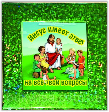 """Магнитная  рамка """"Иисус имеет ответ...."""", фото 2"""
