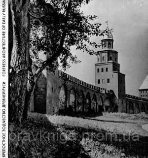 Крепостное зодчество Древней Руси. Косточкин В.В. 1969