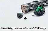 Бур (сверло по бетону) Bosch SDS plus-5X 10x200x260. Упаковка 10 шт., фото 5