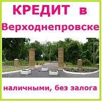 Кредит в Верходнепровске наличными