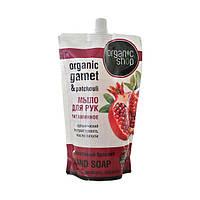 """""""Organic shop"""" Мыло жидкое Гранатовый браслет, 500 мл, 4680007214189"""