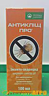 Инсекто-акарицид Антиклещ Про 100 мл, Ukravit (Укравит), Украина
