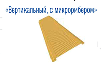 Сайдинг металлический 0,45, Вертикальный, с микроребром