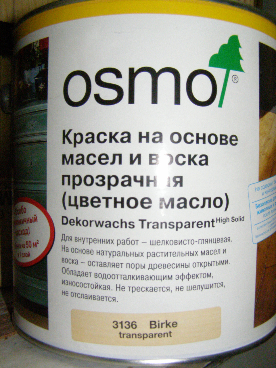 Воск цветной 2,5 л ТМ Osmo 3119 серый шелк