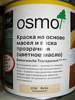 Воск цветной 2,5 л ТМ Osmo 3102 Бук Дымчатый, фото 1