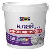 Клей для пенополистирола 1 кг. Зебра