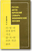 """Русско-англо-корейский словарь экономической лексики     """"Русско-англо-корейский словарь экономической лексики"""