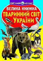БАО Велика книжка. Тваринний світ України