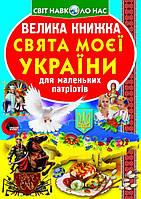 БАО Велика книжка. Свята моєї України
