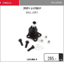 Опора кульова Laguna II Trafic Primastar 40160-00Q0A