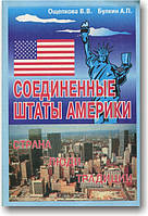 США. Страна, люди, традиции. Книга для чтения по страноведению