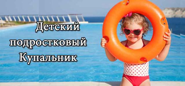 Детские Купальники и Плавки Пляжная одежда