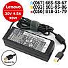 Зарядка зарядне для ноутбука Lenovo IdeaPad U530T