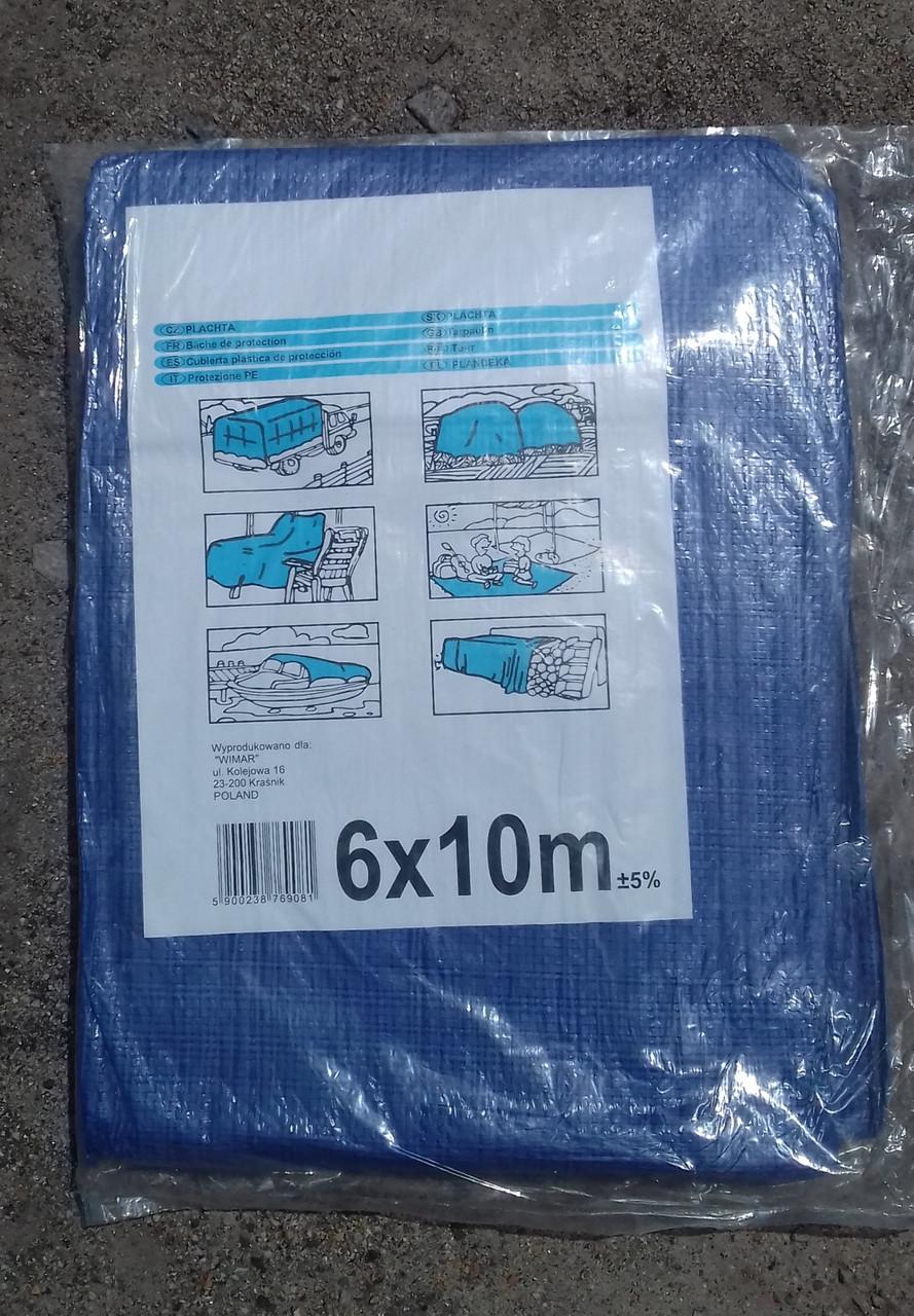 Тент защитный полипропиленовый 6x10