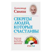 Александр Свияш - Секреты людей, которые счастливы