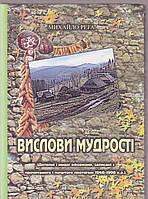 Михайло Рега Вислови мудрості( дотепні і мудрі афоризми, записані з прочитаного і почутого протягом 1946-1996)