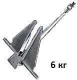 Якорь типа Дэнфорт 6 кг