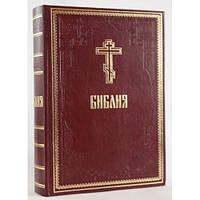 Библия. Крупный шрифт.