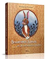 Вельветовий Кролик, або Як оживають іграшки